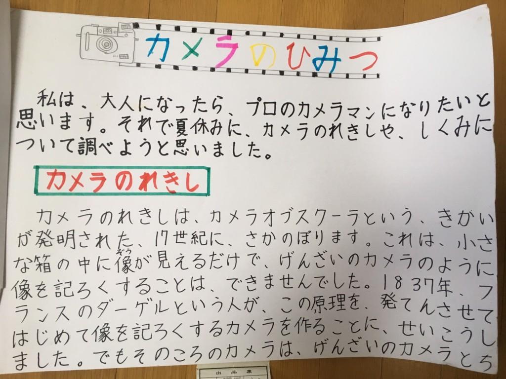 小学校3年生
