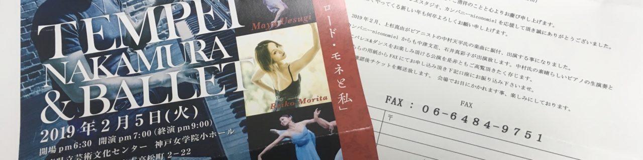 バレエ公演案内