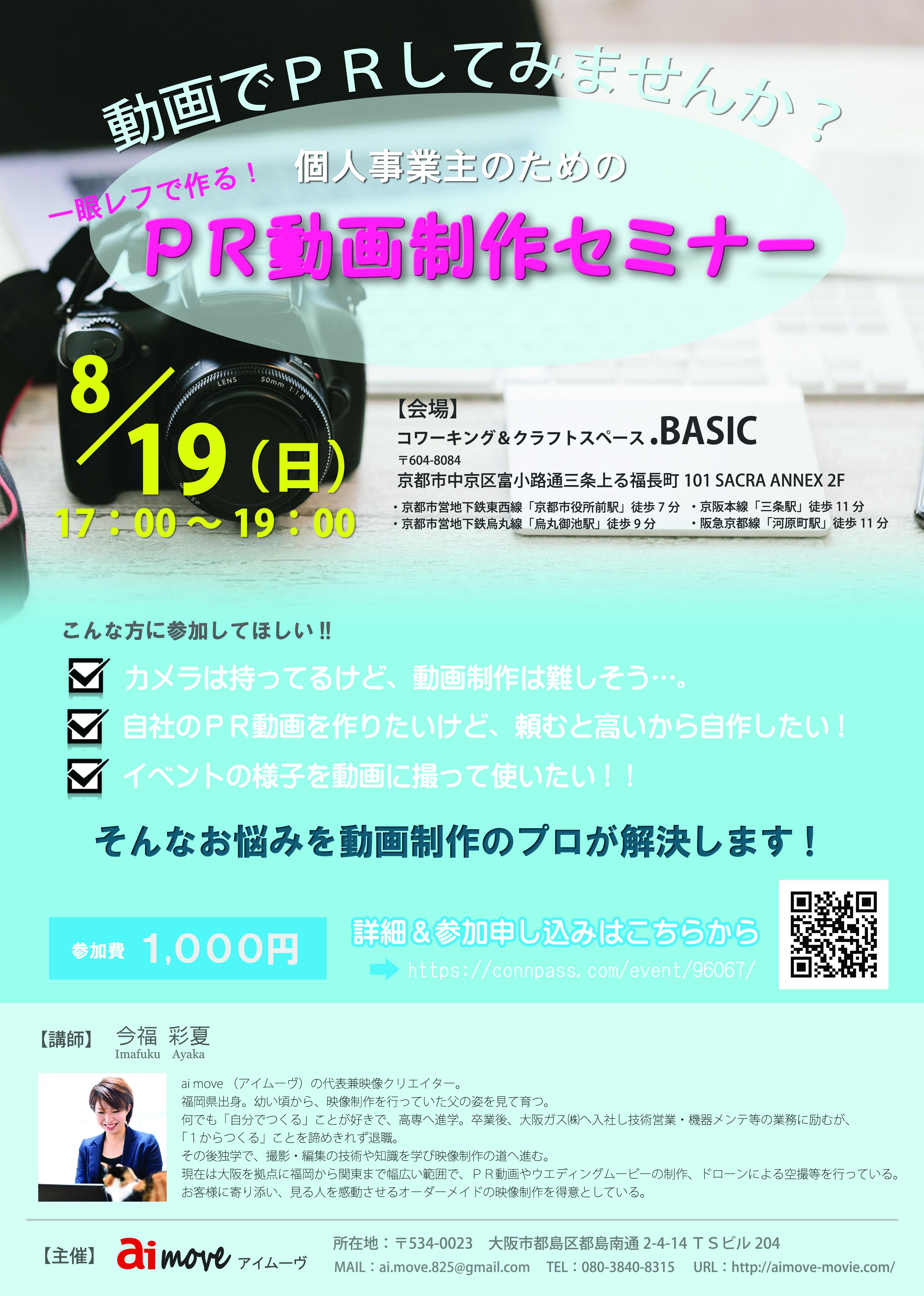 一眼レフで作る!PR動画制作セミナー in 京都