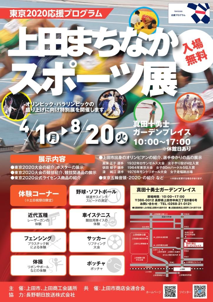 上田まちなかスポーツ展