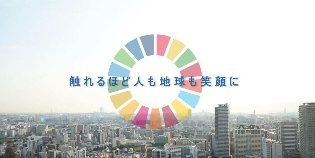 SDGsキックオフイベント