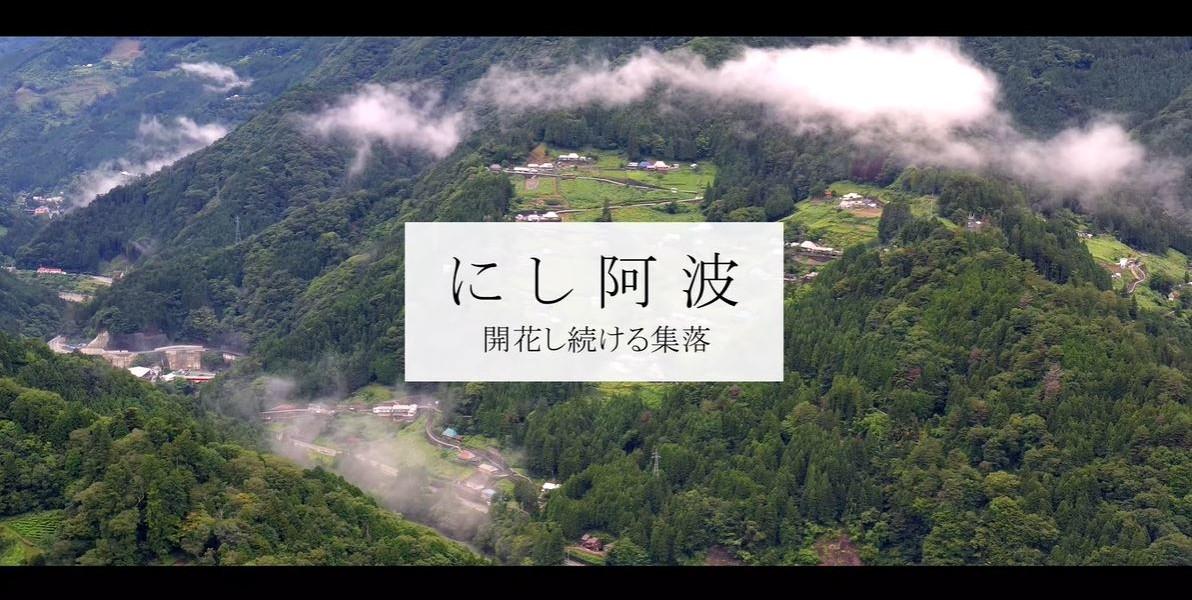 世界農業遺産「にし阿波の傾斜地農耕システム」プロモーション動画制作