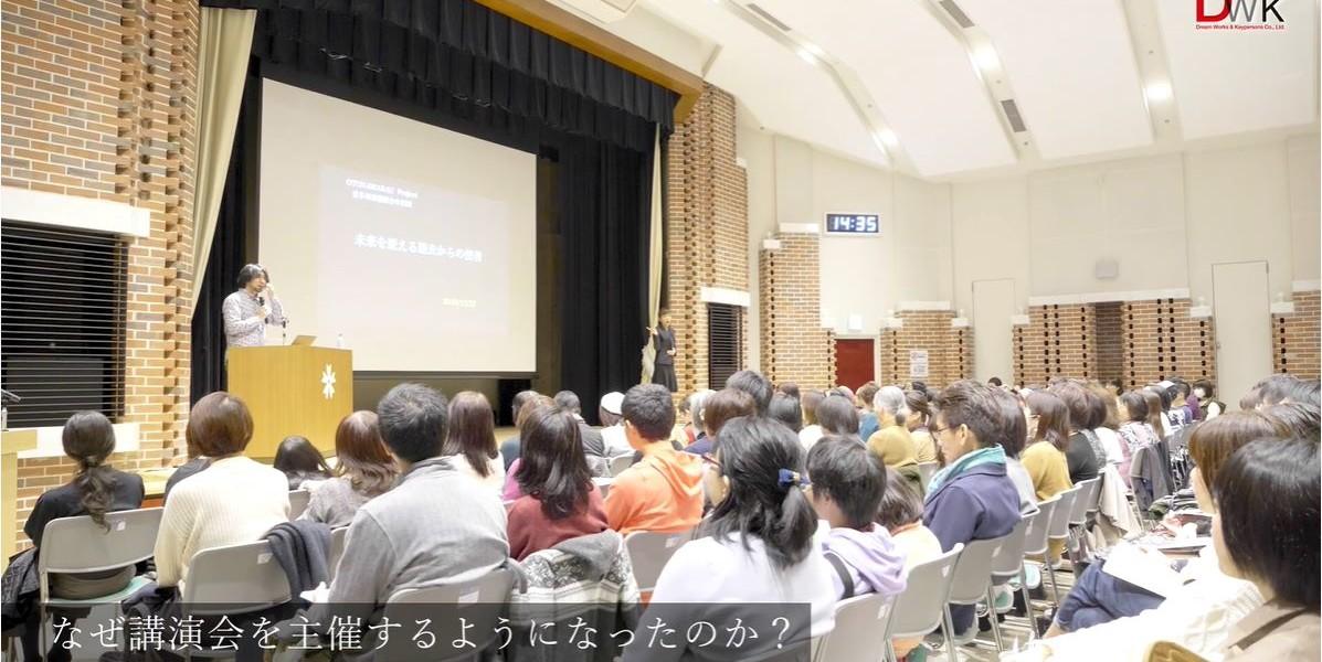 【講演会紹介動画】DWK㈱主催 喜多川泰氏講演会